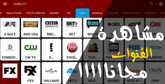 تنزيل تطبيق REDBOX TV لمشاهدة القنوات العربية و الاجنبية وجميع القنوات الرياضيه مجانا