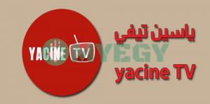 برنامج مشاهدة القنوات المشفرة myegy اندرويد + كمبيوتر 4