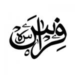 تحميل خطوط عربية للورد 2007 مجانا