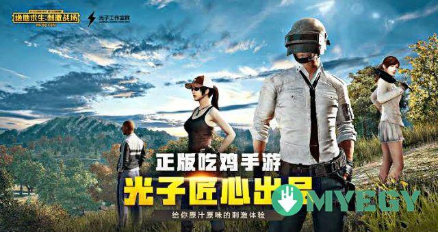 تحميل لعبة ببجي الصينية