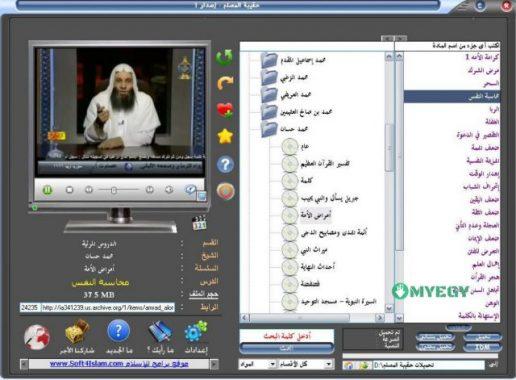 برنامج حقيبة المسلم myegy